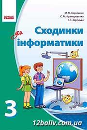 ГДЗ Інформатика 3 клас М.М. Корнієнко, С.М. Крамаровська, І.Т. Зарецька (2013). Відповіді та розв'язання