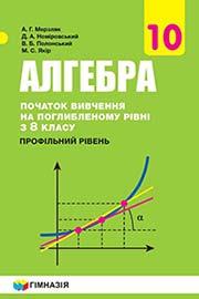 ГДЗ Алгебра 10 клас А. Г. Мерзляк, Д. А. Номіровський, В. Б. Полонський (2018). Відповіді та розв'язання