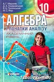 ГДЗ Алгебра 10 клас А.Г. Мерзляк, Д.А. Номіровський, В.Б. Полонський, М.С. Якір (2010). Відповіді та розв'язання