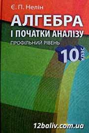 ГДЗ Алгебра 10 клас Є.П. Нелін (2010). Відповіді та розв'язання