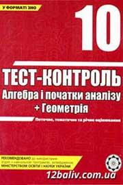ГДЗ Алгебра 10 клас О.М. Роганін (2008). Відповіді та розв'язання