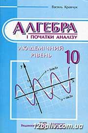 ГДЗ Алгебра 10 клас В.Р. Кравчук (2010). Відповіді та розв'язання