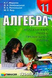 ГДЗ Алгебра 11 клас А.Г. Мерзляк, Д.А. Номіровський, В.Б. Полонський, М.С. Якір (2011). Відповіді та розв'язання