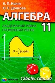 ГДЗ Алгебра 11 клас Є.П. Нелін, О.Є. Долгова (2011). Відповіді та розв'язання