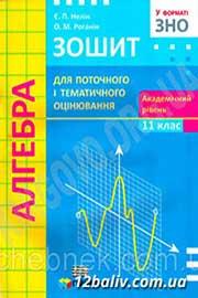ГДЗ Алгебра 11 клас Є.П. Нелін, О.М. Роганін (2013). Відповіді та розв'язання