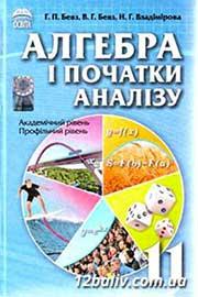 ГДЗ Алгебра 11 клас Г.П. Бевз, В.Г. Бевз, Н.Г. Владимирова (2011). Відповіді та розв'язання