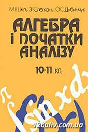 ГДЗ Алгебра 11 клас М.І. Шкіль, З.І. Слепкань, О.С. Дубинчук (2001). Відповіді та розв'язання