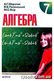 ГДЗ Алгебра 7 клас А.Г. Мерзляк, В.Б. Полонський, М.С. Якір (2008). Відповіді та розв'язання