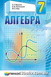 ГДЗ Алгебра 7 клас А.Г. Мерзляк, В.Б. Полонський, М.С. Якір (2015). Відповіді та розв'язання