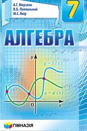 ГДЗ Алгебра 7 клас А.Г. Мерзляк, В.Б. Полонський, М.С. Якір (2020). Відповіді та розв'язання