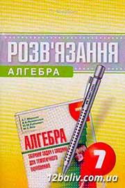 ГДЗ Алгебра 7 клас А.Г. Мерзляк, В.Б. Полонський, Ю.М. Рабінович, М.С. Якір (2007). Відповіді та розв'язання