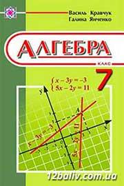 ГДЗ Алгебра 7 клас Г.М. Янченко, В.Р. Кравчук (2008). Відповіді та розв'язання