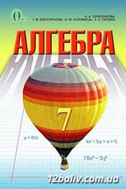 ГДЗ Алгебра 7 клас Н.А. Тарасенкова, І.М. Богатирьова, О.М. Коломієць (2015). Відповіді та розв'язання