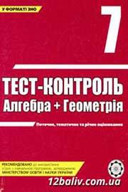 ГДЗ Алгебра 7 клас О.М. Роганін (2008). Відповіді та розв'язання