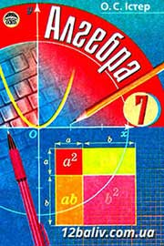 ГДЗ Алгебра 7 клас О.С. Істер (2007). Відповіді та розв'язання