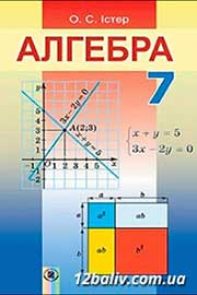 ГДЗ Алгебра 7 клас О.С. Істер (2015). Відповіді та розв'язання