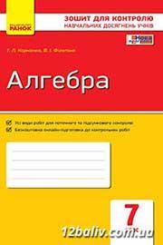 ГДЗ Алгебра 7 клас Т.Л. Корнієнко, В.І. Фіготіна (2015). Відповіді та розв'язання