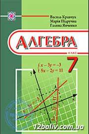 ГДЗ Алгебра 7 клас В.Р. Кравчук, М.В. Підручна, Г.М. Янченко (2015). Відповіді та розв'язання