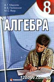 ГДЗ Алгебра 8 клас А.Г. Мерзляк, В.Б. Полонський, М.С. Якір (2008). Відповіді та розв'язання