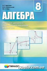 ГДЗ Алгебра 8 клас А.Г. Мерзляк, В.Б. Полонський, M.С. Якір (2016). Відповіді та розв'язання