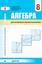 ГДЗ Алгебра 8 клас А.Г. Мерзляк, В.Б. Полонський, M.С. Якір (2021). Відповіді та розв'язання