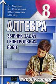ГДЗ Алгебра 8 клас А.Г. Мерзляк, В.Б. Полонський, Ю.М. Рабінович, M.С. Якір (2008). Відповіді та розв'язання