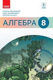 ГДЗ Алгебра 8 клас Н.С. Прокопенко, Ю.О. Захарійченко, Н.Л. Кінащук (2021). Відповіді та розв'язання