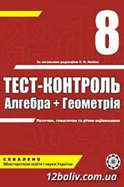 ГДЗ Алгебра 8 клас О.І. Каплун (2008). Відповіді та розв'язання