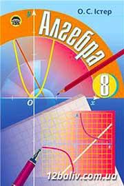ГДЗ Алгебра 8 клас О.С. Істер (2008). Відповіді та розв'язання