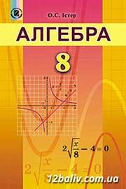 ГДЗ Алгебра 8 клас О.С. Істер (2016). Відповіді та розв'язання