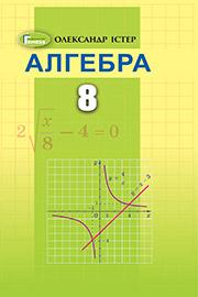 ГДЗ Алгебра 8 клас О.С. Істер (2021). Відповіді та розв'язання