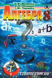 ГДЗ Алгебра 8 клас О.Я. Біляніна, Н.Л. Кінащук, І.М. Черевко (2008). Відповіді та розв'язання