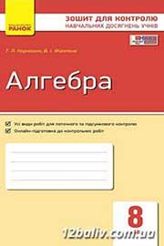 ГДЗ Алгебра 8 клас Т.Л. Корнієнко, В.І. Фіготіна (2016). Відповіді та розв'язання