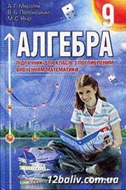 ГДЗ Алгебра 9 клас А.Г. Мерзляк, В.Б. Полонський, М.С. Якір (2009). Відповіді та розв'язання