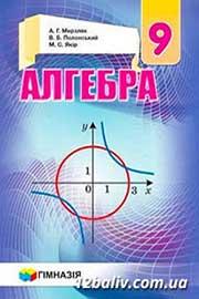 ГДЗ Алгебра 9 клас А.Г. Мерзляк, В.Б. Полонський, М.С. Якір (2017). Відповіді та розв'язання