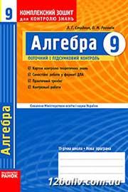 ГДЗ Алгебра 9 клас Л.Г. Стадник, О.М. Роганін (2010). Відповіді та розв'язання