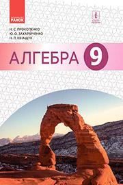 ГДЗ Алгебра 9 клас Н.С. Прокопенко, Ю.О. Захарійченко, Н.Л. Кінащук (2017). Відповіді та розв'язання