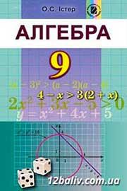 ГДЗ Алгебра 9 клас О.С. Істер (2017). Відповіді та розв'язання