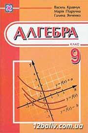 ГДЗ Алгебра 9 клас В.Р. Кравчук, Г.М. Янченко, М.В. Підручна (2009). Відповіді та розв'язання