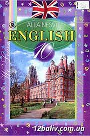ГДЗ Англійська мова 10 клас А.М. Несвіт (2010). Відповіді та розв'язання