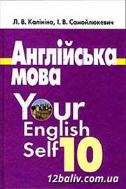ГДЗ Англійська мова 10 клас Л.В. Калініна, І.В. Самойлюкевич (2011). Відповіді та розв'язання