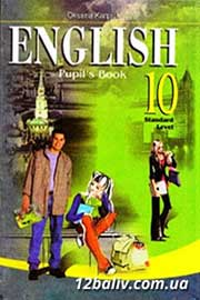 ГДЗ Англійська мова 10 клас О.Д. Карпюк (2010). Відповіді та розв'язання