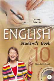 ГДЗ Англійська мова 10 клас О. Д. Карпюк (2018). Відповіді та розв'язання
