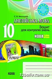 ГДЗ Англійська мова 10 клас С.В. Мясоєдова (2010). Відповіді та розв'язання