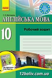 ГДЗ Англійська мова 10 клас С.В. Мясоєдова (2013). Відповіді та розв'язання