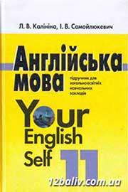 ГДЗ Англійська мова 11 клас Л.В. Калініна, І.В. Самойлюкевич (2011). Відповіді та розв'язання