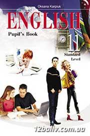 ГДЗ Англійська мова 11 клас О.Д. Карпюк (2011). Відповіді та розв'язання
