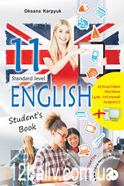 ГДЗ Англійська мова 11 клас О. Д. Карпюк (2019). Відповіді та розв'язання