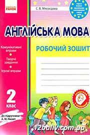 ГДЗ Англійська мова 2 клас С.В. Мясоєдова (2014). Відповіді та розв'язання
