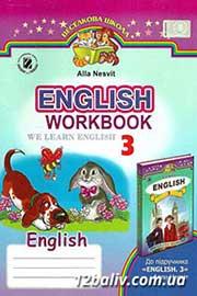 ГДЗ Англійська мова 3 клас А.М. Несвіт (2014). Відповіді та розв'язання